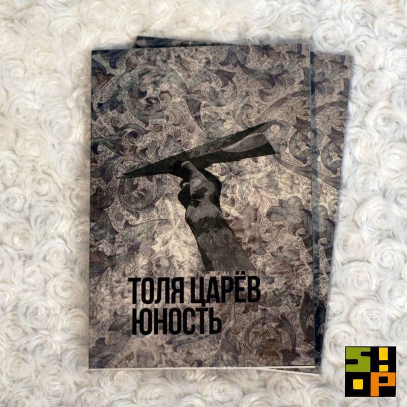Книга Анатолия Царёва «Юность»