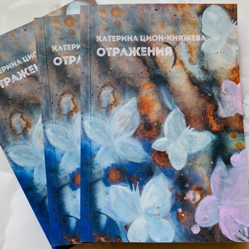 Книга Катерины Цион-Княжевой «Отражения»