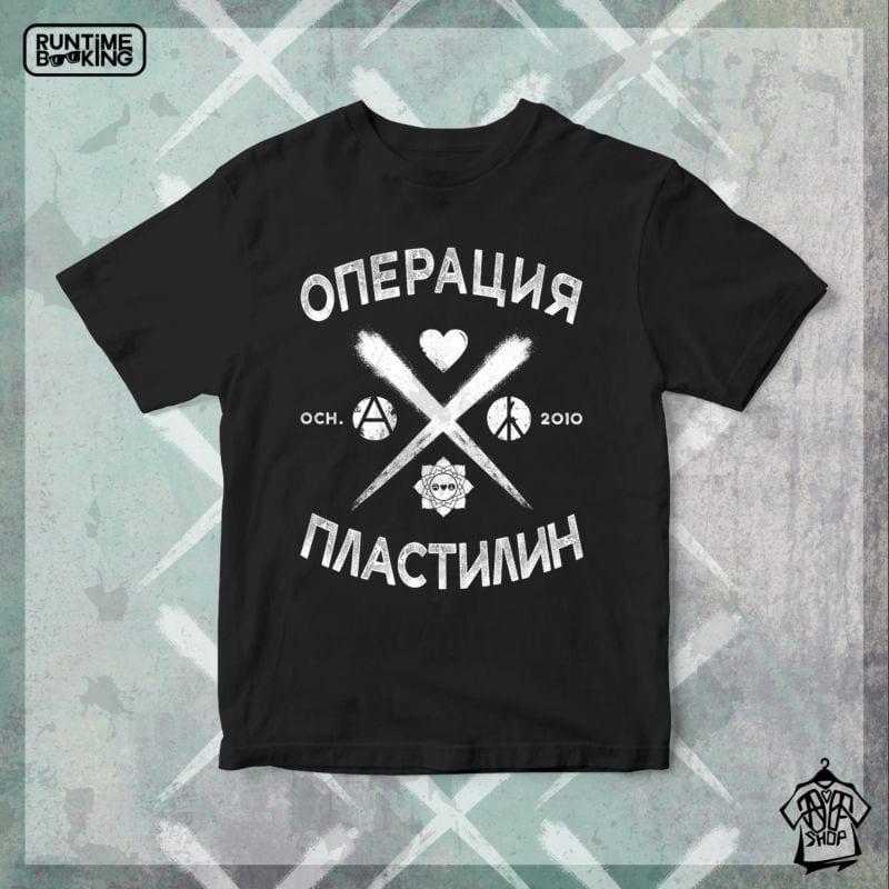 Футболка Операция Пластилин — «оп10лет»