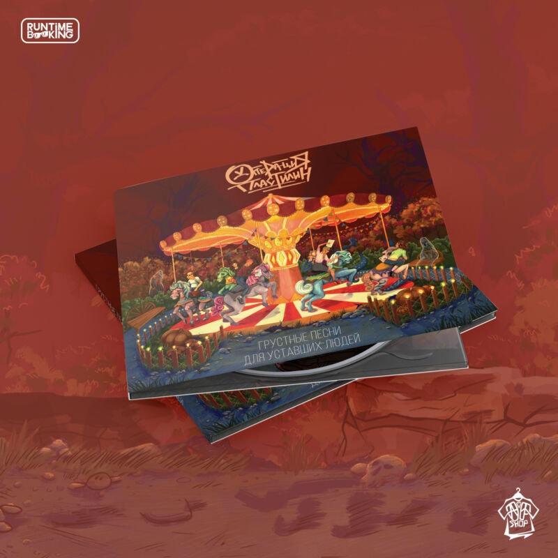 CD «Грустные песни для уставших людей»